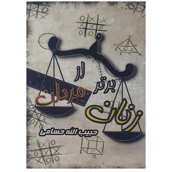 کتاب زنان برتر از مردان اثر حبیب الله حسامی نشر پرستوی سپید