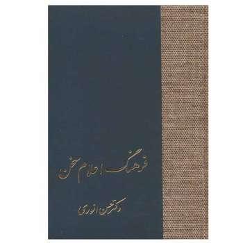 کتاب فرهنگ اعلام سخن اثر دکتر حسن انوری انتشارات سخن