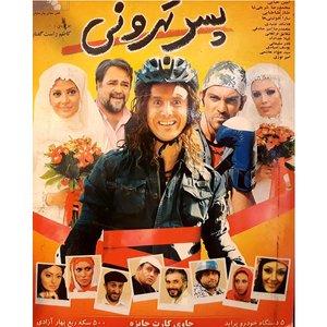 فیلم سینمایی پسر تهرونی اثر کاظم راست گفتار