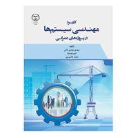 کتاب چاپی,کتاب چاپی انتشارات جهاد دانشگاهی