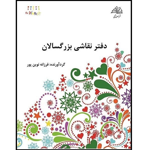 کتاب دفتر نقاشي بزرگسالان اثر فرزانه نوين پور نشر عصرزندگی