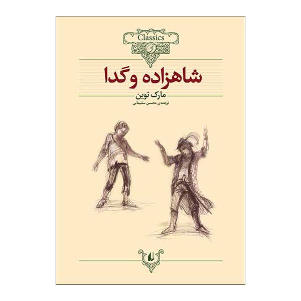 کتاب شاهزاده و گدا اثر مارک توین نشر افق