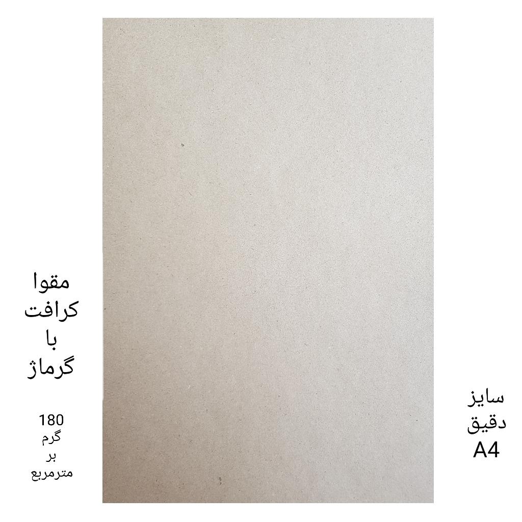 مقوا کرافت کد A4_180GR سایز 29.7×21 سانتی متر بسته 10 عددی main 1 2