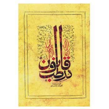 کتاب برگزیده قانون در طب اثر حسین بن عبدالله ابن سینا انتشارات ارمغان