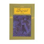 کتاب تئوری بنیادی موسیقی اثر پرویز منصوری