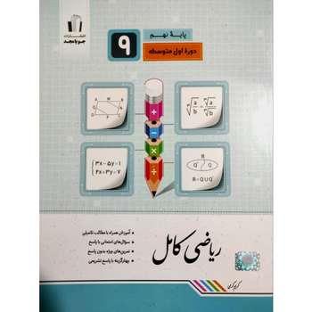 کتاب ریاضی کامل پایه نهم اثر کریم کرمی انتشارات جویامجد