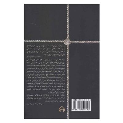 کتاب پائولا اثر ایزابل آلنده انتشارات سخن
