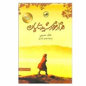 کتاب هزار خورشید تابان اثر خالد حسینی نشر ثالث