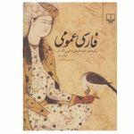 کتاب فارسی عمومی اثر دکتر حسن ذوالفقاری نشر چشمه