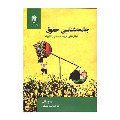 کتاب جامعه شناسی حقوق اثر میتو دفلم نشر پژوهشگاه فرهنگ هنر و ارتباطات