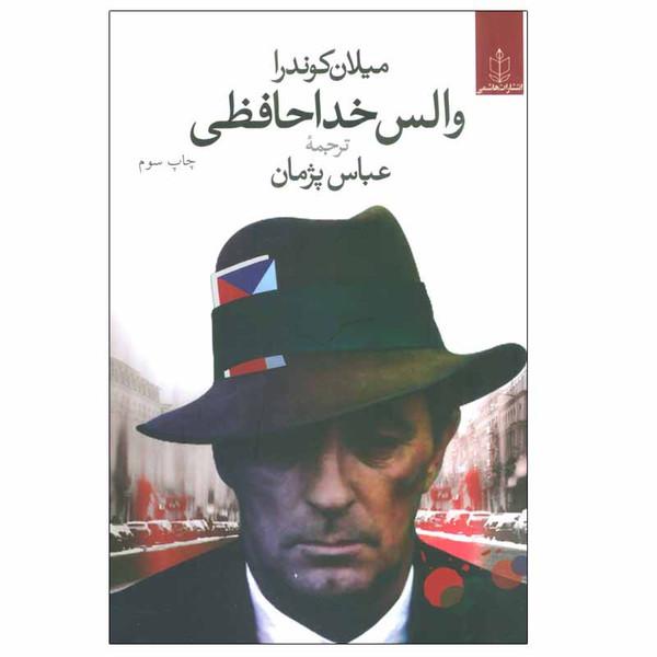 کتاب والس خداحافظی اثر میلان کوندرا انتشارات هاشمی