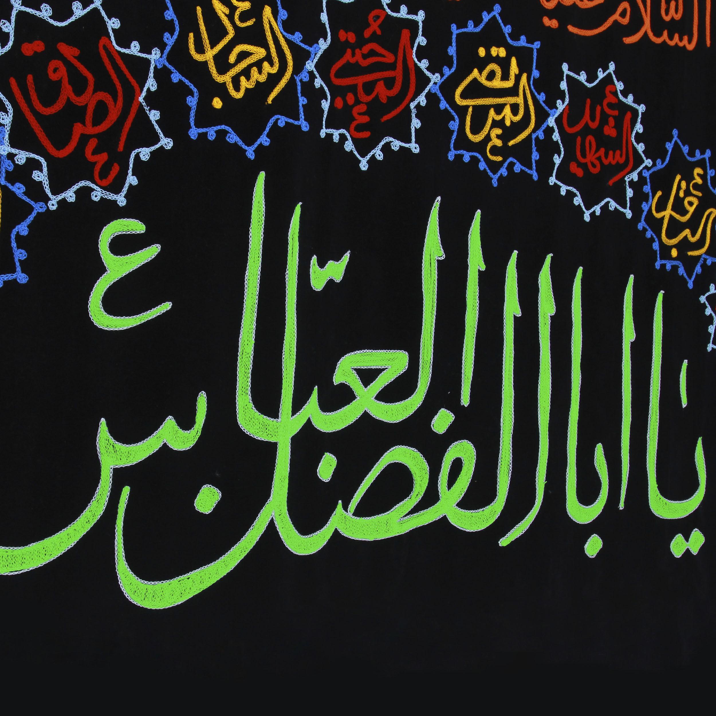 خرید                      پرچم طرح یااباالفضل العباس  کد PAR-083