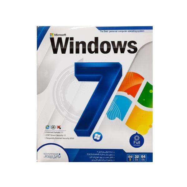 نرم افزار ویندوز ۷ نشر نوین پندار