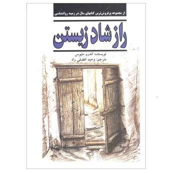 کتاب راز شاد زیستن اثر اندرو متیوس انتشارات نیریز