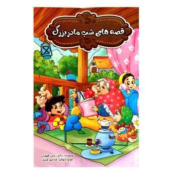 کتاب قصه های شب مادربزرگ اثر نرگس بنایی قهفرخی انتشارات حسام شیرمحمدی