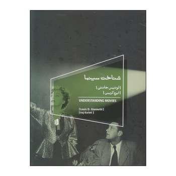 کتاب شناخت سینما اثر لوئیس جانتی انتشارات بیدگل