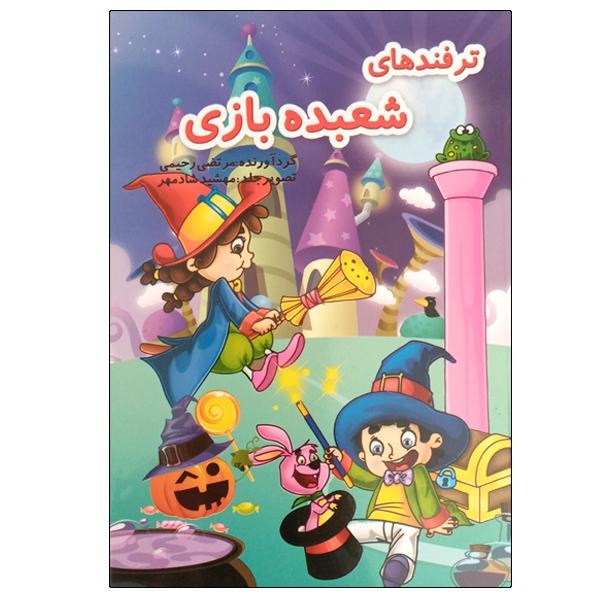 خرید                      کتاب ترفند های شعبده بازی اثر مرتضی رحیمی انتشارات آوای ونداد