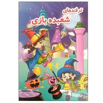 کتاب ترفند های شعبده بازی اثر مرتضی رحیمی انتشارات آوای ونداد