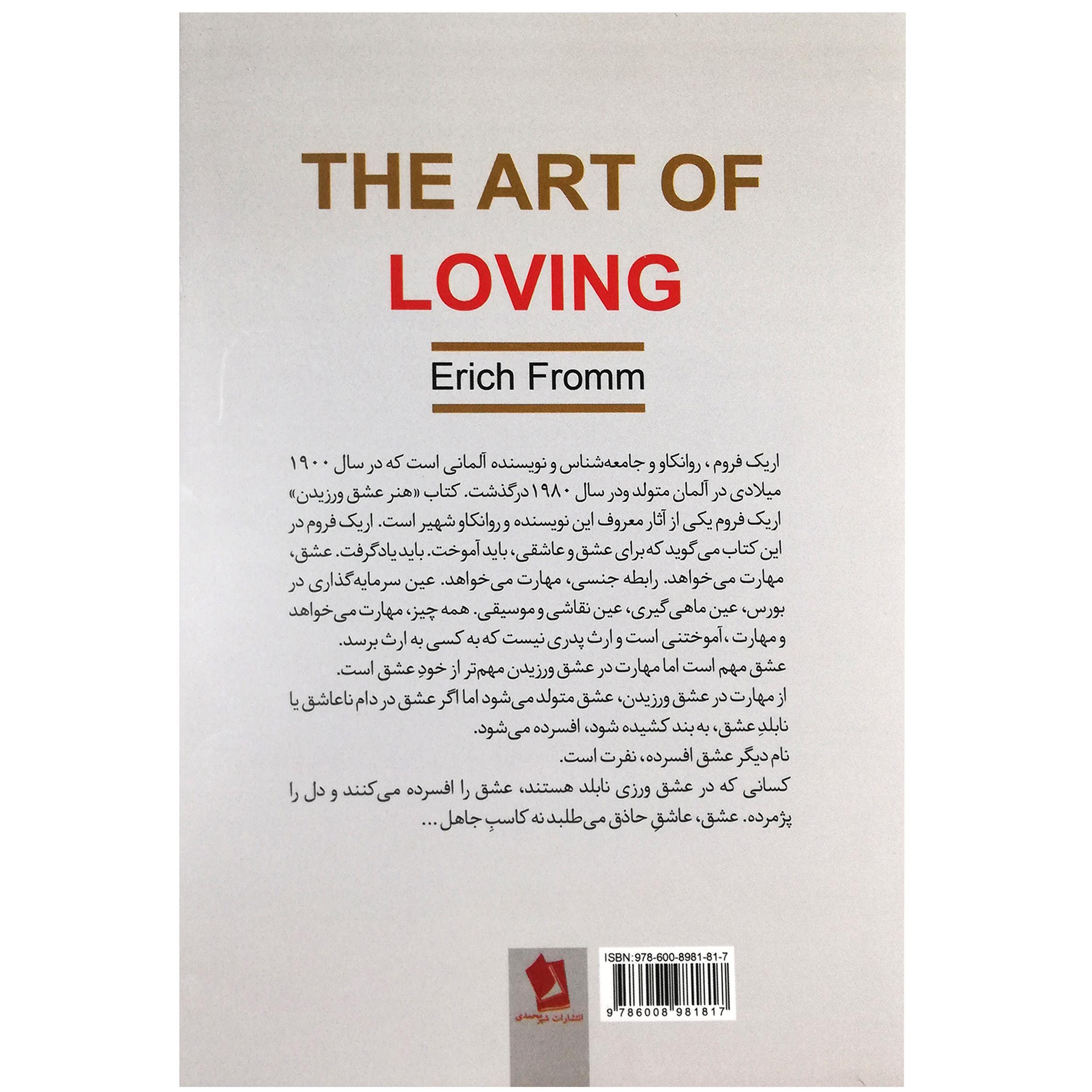کتاب هنر عشق ورزیدن اثر اریک فروم نشر شیر محمدی main 1 1