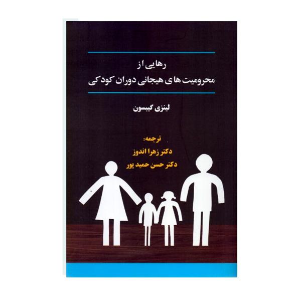 خرید                      كتاب رهایی از محرومیت های هیجانی دوران کودکی اثر لینزی گیبسون نشر اسبار