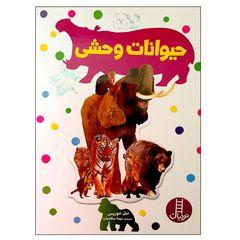 کتاب حیوانات وحشی اثر نیل موریس انتشارات نردبان