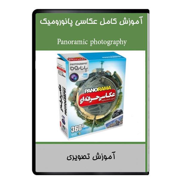 نرم افزار آموزش کامل عکاسی پانورومیک نشر دیجیتالی