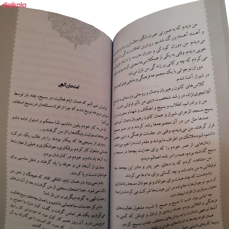 کتاب شنود اثر جمعی از نویسندگان نشر شهید ابراهیم هادی main 1 5
