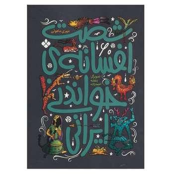 کتاب شصت افسانه خواندنی ایرانی اثر مهری ماهوتی انتشارات پنجره