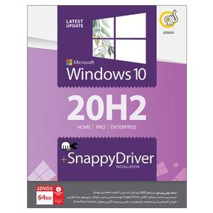 سیستم عامل Windows 10 20H2 + Snappy Driver 64bit نشر گردو