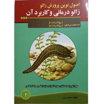 کتاب اصول نوین پرورش زالو - زالو درمانی و کاربرد آن اثر محمد زرین انتشارات آموزش فنی و حرفه ای
