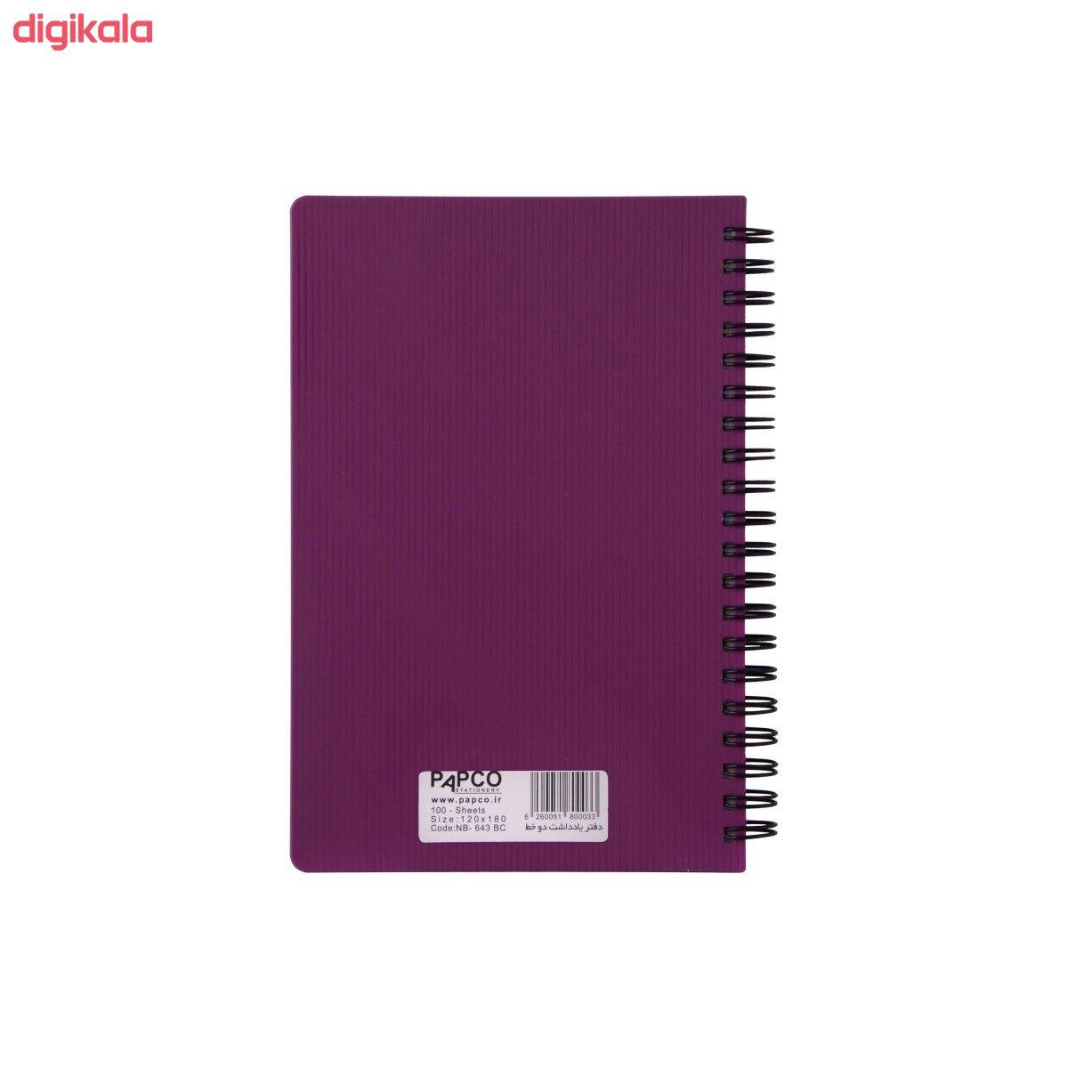دفتر یادداشت زبان 100 برگ پاپکو مدل NB-643BC کد HT01 main 1 2
