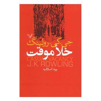 کتاب خلا موقت اثر جی. کی. رولینگ