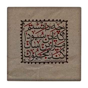 کاشی طرح شعرگرافی مولانا کد wk717