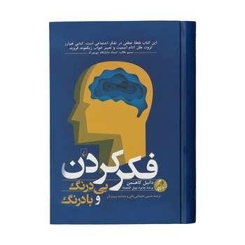 کتاب فکر کردن بی درنگ و با درنگ اثر دانیل کاهنمن نشر ققنوس