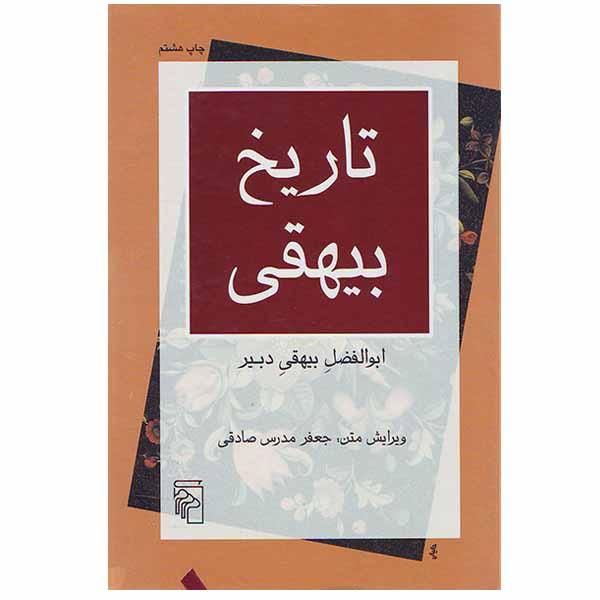 کتاب تاریخ بیهقی اثر ابوالفضل بیهقی دبیر نشر مرکز