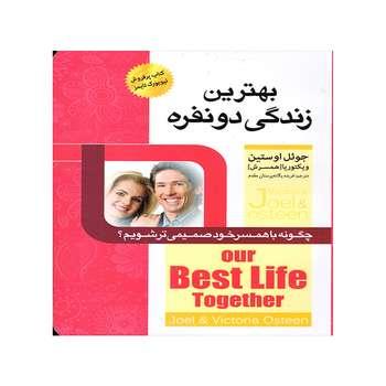 کتاب بهترین زندگی دو نفره اثر جوئل اوستین نشر اسماء الزهرا