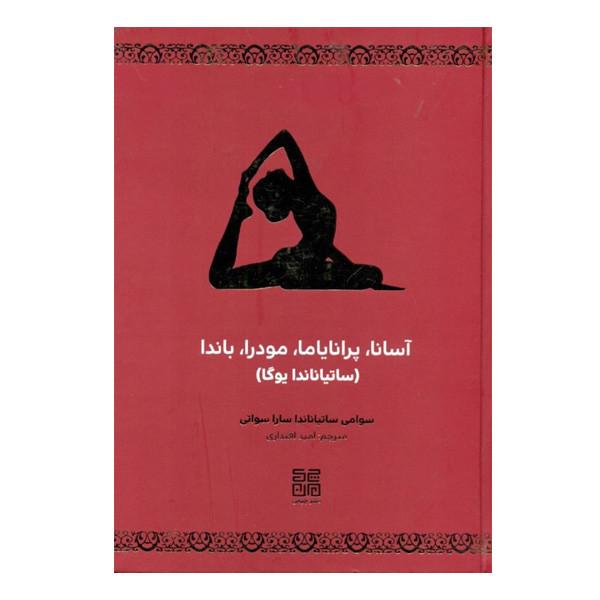 كتاب آسانا پرانایاما مودرا باندا ساتیاناندا یوگا اثر سوامی ساتیاناندا ساراسواتی انتشارات چيمن