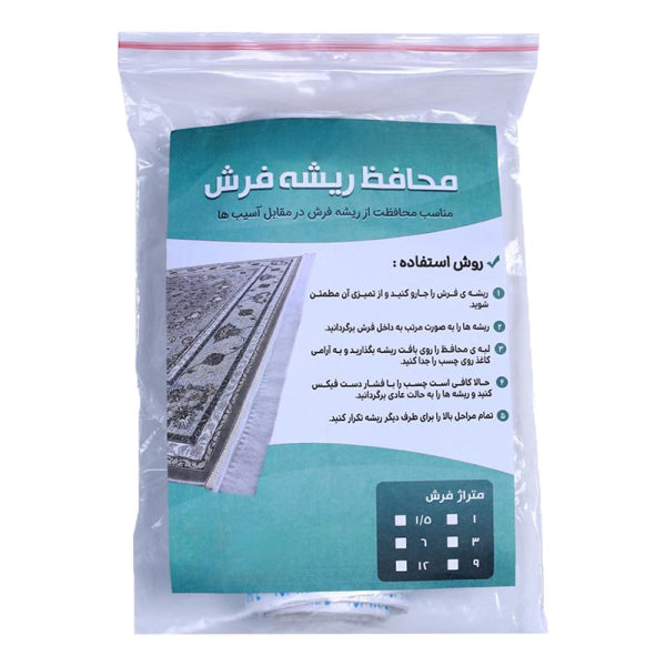 محافظ ریشه فرش مدل 9