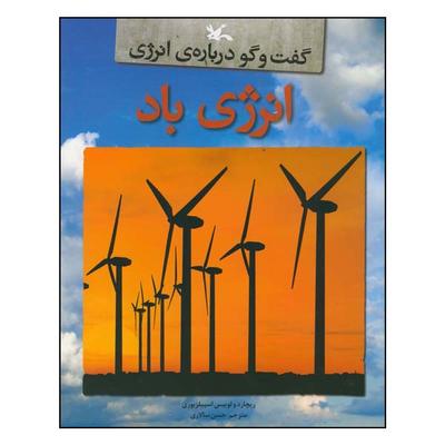 کتاب گفت و گو دربارهی انرژی: انرژی باد اثر ریچارد و لوییس اسپیلزبوری انتشارات کانون پرورش فکری کودکان و نوجوانان