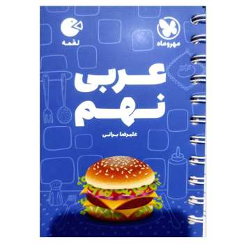 کتاب عربی نهم لقمه اثر علیرضا براتی انتشارات مهروماه