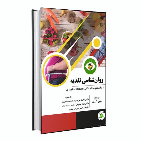 کتاب روانشناسی تغذیه اثر جین آگدن انتشارات طنین دانش
