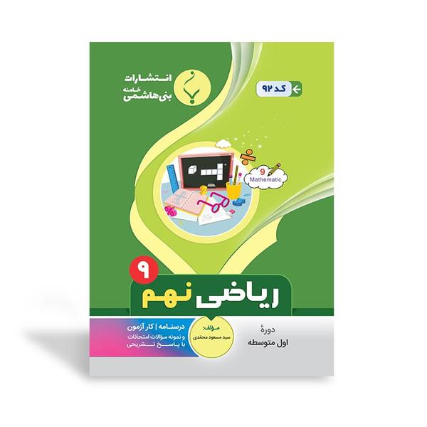 کتاب کمک آموزشی ریاضی نهم متوسطه اثر سیدمسعود محمدیانتشارات بنی هاشمی خامنه