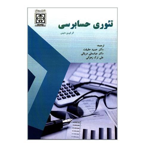 کتاب تئوری حسابرسی اثر ای ین دنیس انتشارات دانشگاه بین المللی امام خمینی (ره)