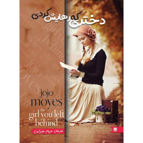 کتاب دختری که رهایش کردی اثر جوجو مویز انتشارات نگین ایران