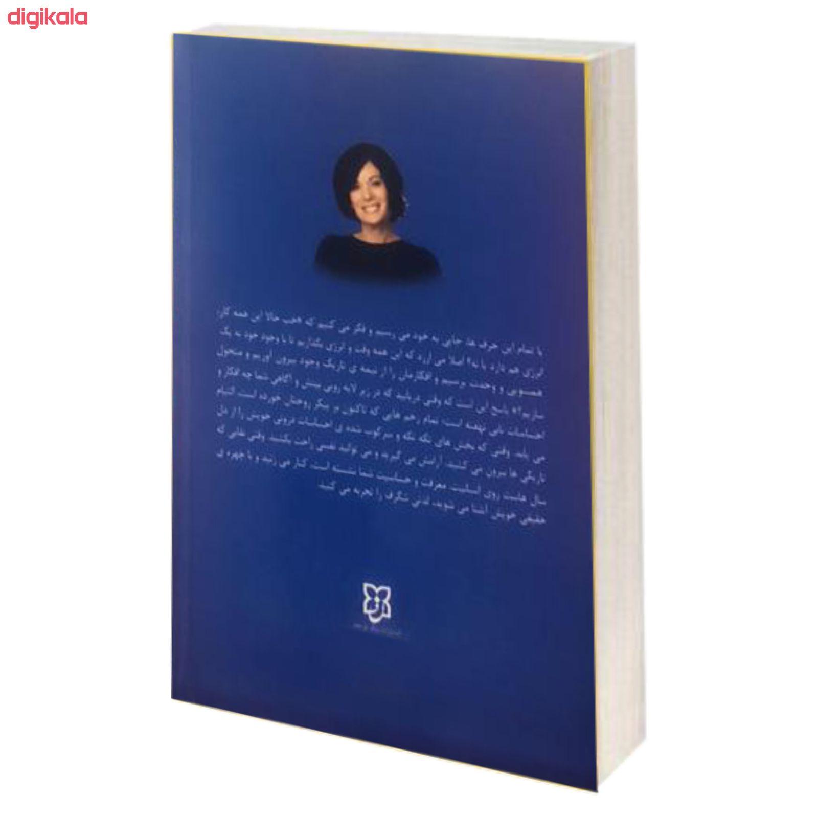 کتاب نیمه تاریک وجود اثر دبی فورد نشر نیک فرجام main 1 1