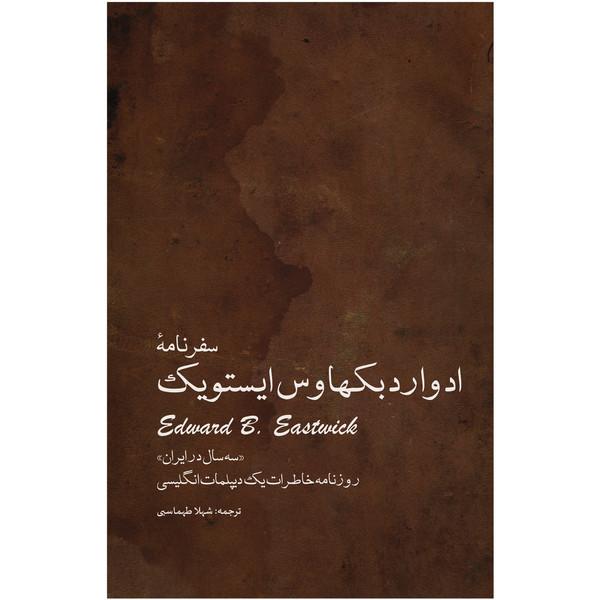 کتاب سفرنامه ادوارد بکهاوس ایستویک اثر ادوارد بکهاوس ایستویک انتشارات ایرانشناسی