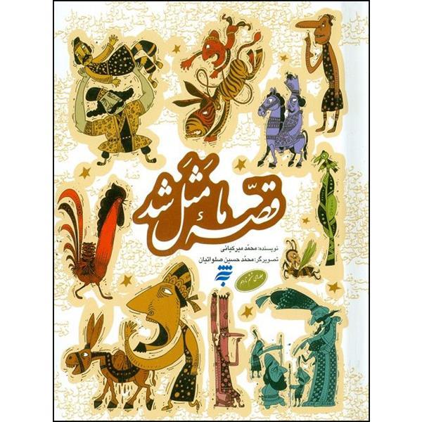 کتاب قصه ما مثل شد اثر محمد میرکیانی انتشارات به نشر جلد 6 تا 10