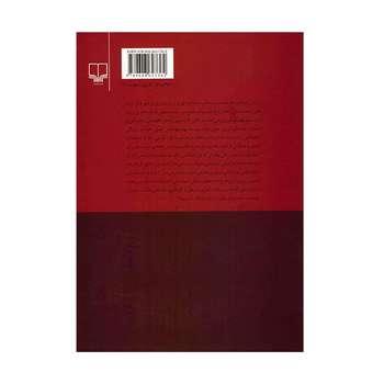 کتاب میراث پهلوانی اثر ابراهیم مختاری