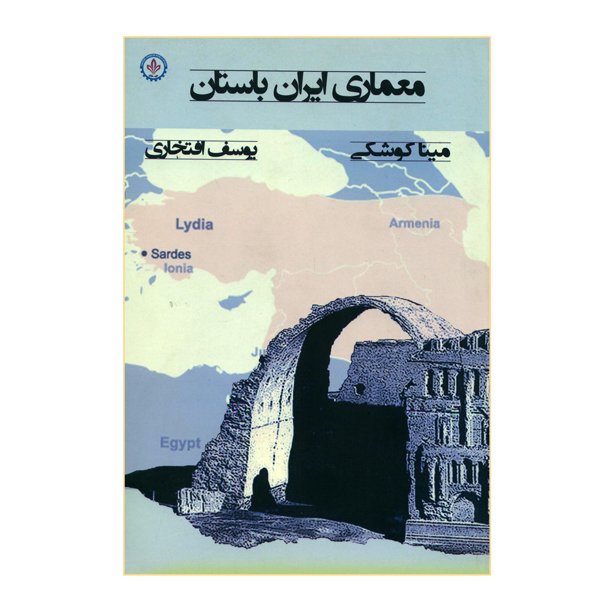 کتاب معماری ایران باستان اثر مینا کوشکی و یوسف افتخاری انتشارات دایره دانش