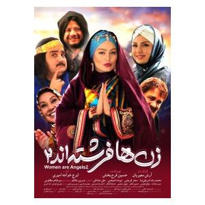 فیلم سینمایی زنها فرشته اند 2 اثر آرش معیریان